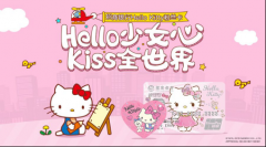 萌化少女心 招商银行Hello Kitty全新粉丝信用卡上市